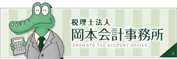 岡本会計事務所