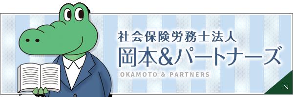 社会保険労務士法人 岡本&パートナーズ
